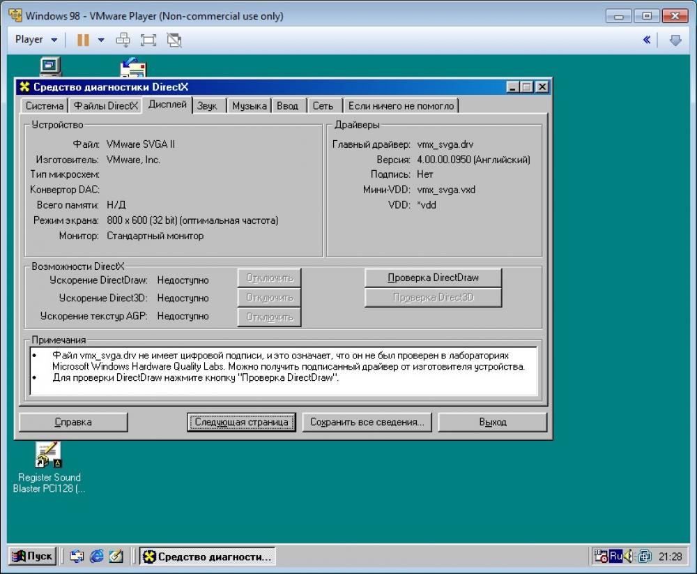 Виртуальные машины и Win98 - OLD-HARD RU (Hule)